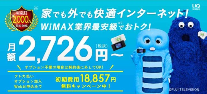 Broad WiMAXのMB画像