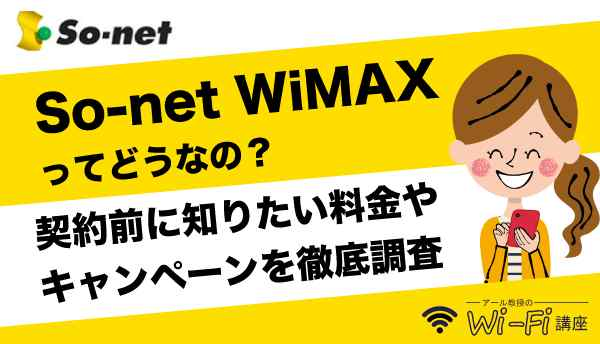 so-net-wimaxの画像