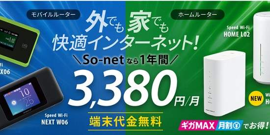 so-netwimax画像