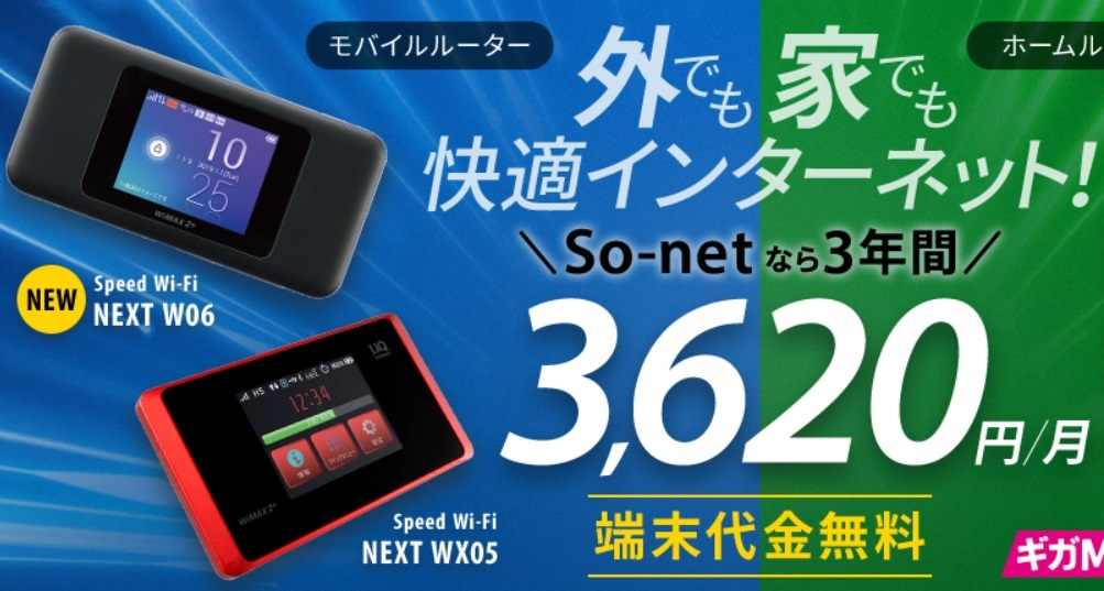So-net WiMAXのMB画像