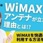 WiMAXのアンテナが立たない理由とは!?WiMAXを快適に利用する方法をご紹介