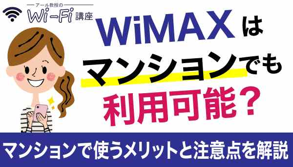 WiMAX_マンションの画像