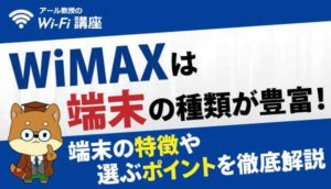 WiMAX_端末の画像