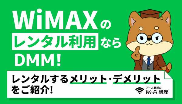 WiMAX_dmmの画像