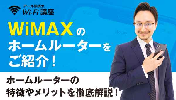 WiMAXのホームルーターの画像