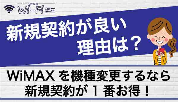 WiMAX_機種変更の画像