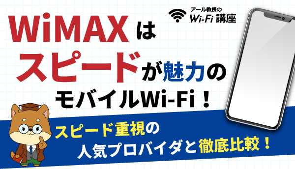 WIMAXのスピード画像