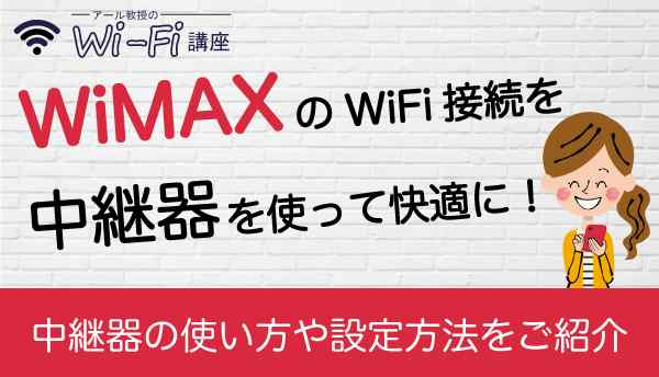WiMAX_中継器の画像