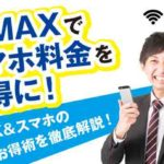 WiMAXでスマホの料金をお得に!WiMAX&スマホのお得術を徹底解説!