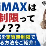 WiMAXは無制限ってウソ??WiMAXを実質無制限で!使用する方法をご紹介!