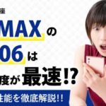WiMAXのW06は通信速度が最速!?W06の性能を徹底解説!!
