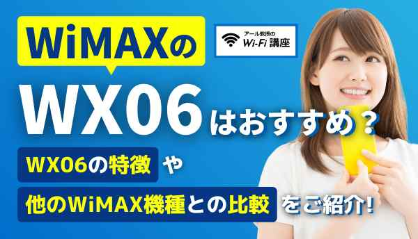 WiMAX_WX06の画像